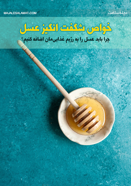 چرا باید عسل را به رژیم غذایی مان اضافه کنیم