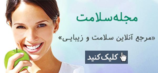 مجله سلامت - سایت مرجع آنلاین پزشکی و تندرستی