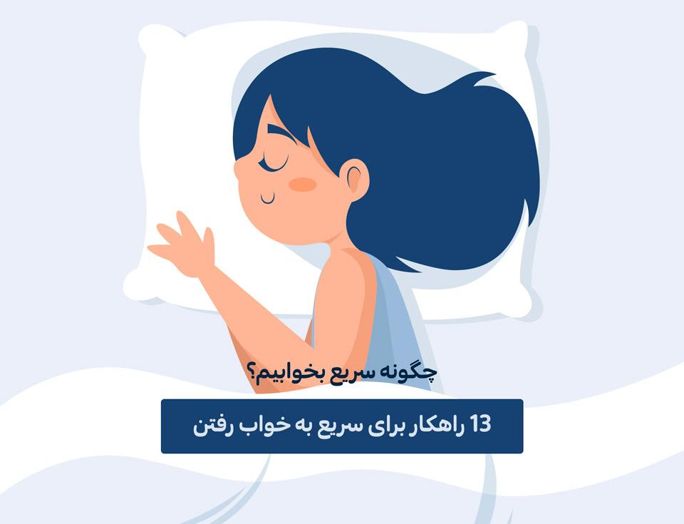 چگونه سریع بخوابیم