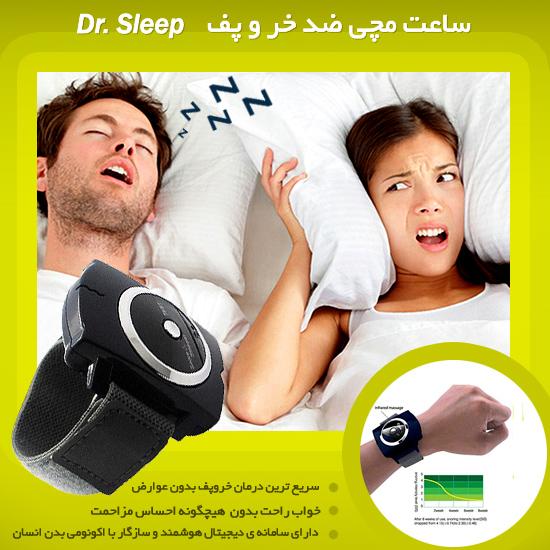 درمان خروپف snore-stopper
