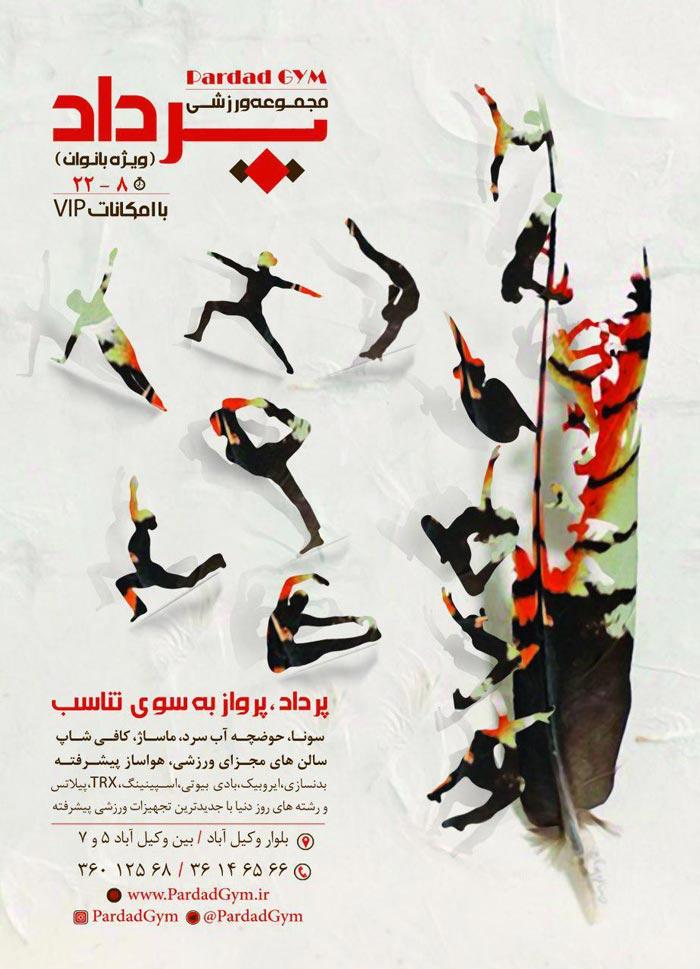 باشگاه فیتنس مخصوص زنان مشهد