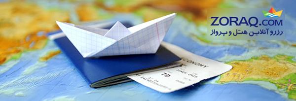 ۷ دلیل و راهکار برای خرید آنلاین و ارزان بلیط هواپیما و رزرو هتل