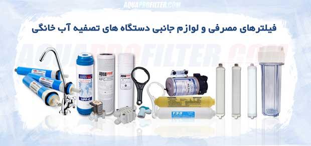 فیلتر های مصرفی و لوازم جانبی دستگاه تصفیه آب
