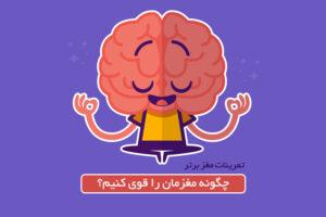 تمرینات مغز برتر