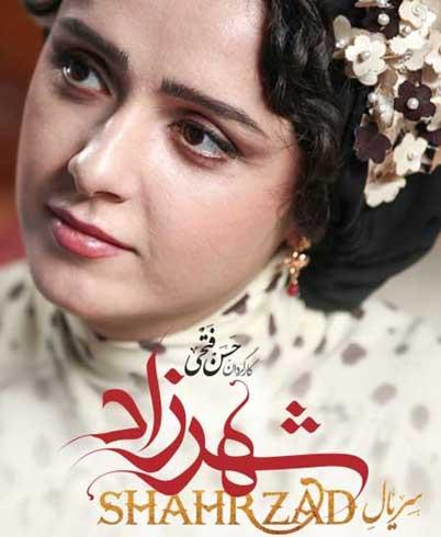 shahrzad سریال شهرزاد