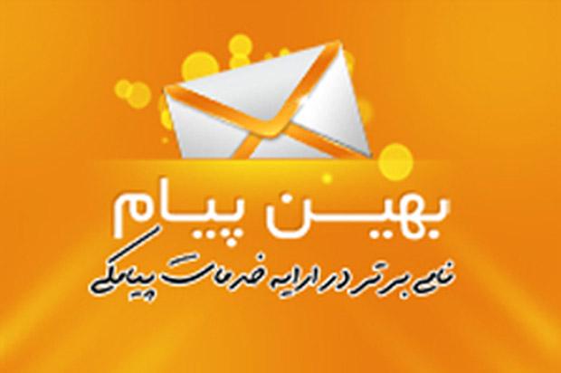 behinpayam ابزار های تبلیغاتی هدفمند