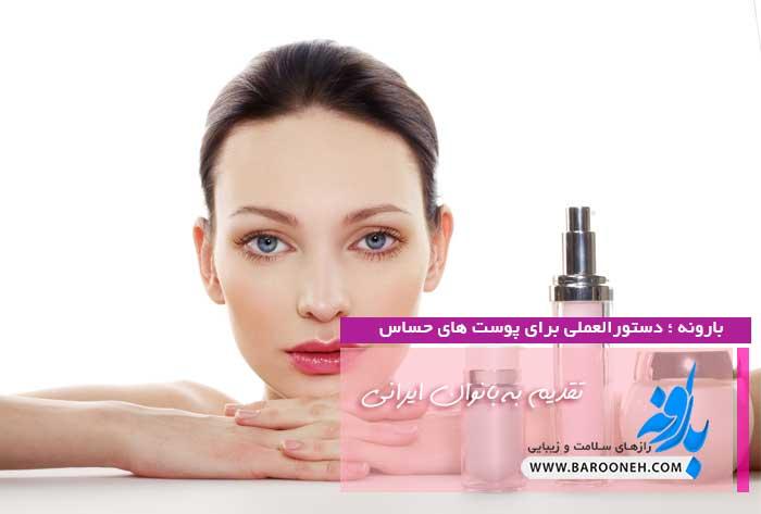 بارونه: دستورالعملی برای پوست های حساس