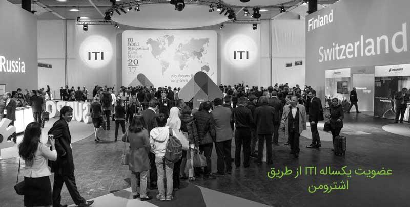عضویت یکساله ITI از طریق اشترومن