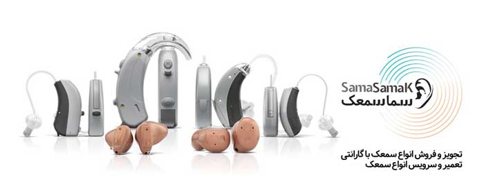 samak6 درمان کم شنوایی و وزوز گوش با مراجعه به مراکز شنوایی سنجی سلامت