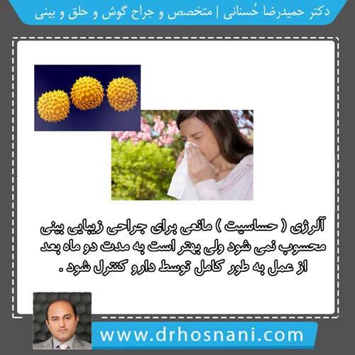 آلرژی، آلرژی زا، کنترل آلرژی