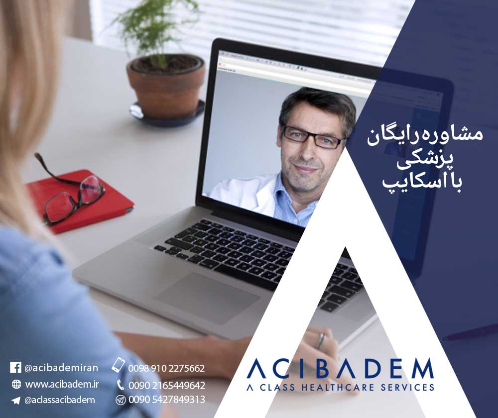 مشاوره پزشکی اسکایپ