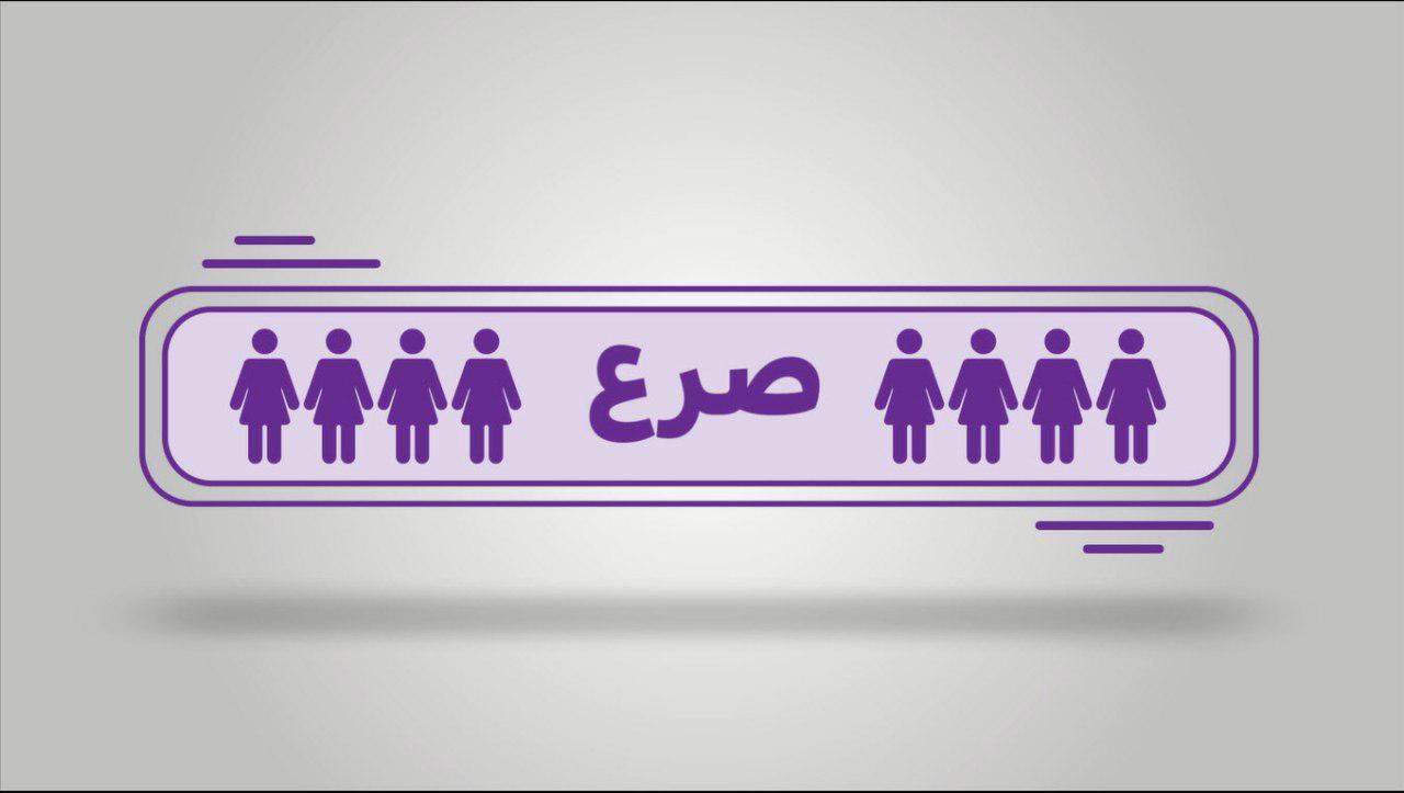 صرع و زنان