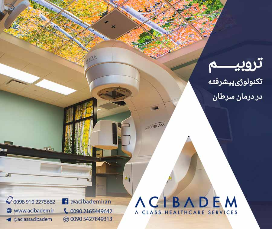 تکنولوژیهای پیشرفته برای تشخیص سرطان
