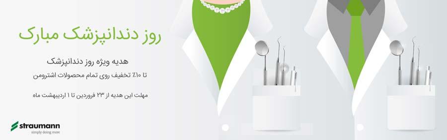 هدیه ویژه روز دندانپزشک