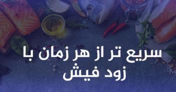 خرید آنلاین ماهی