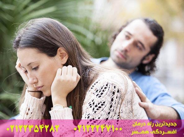 درمان همسر افسرده