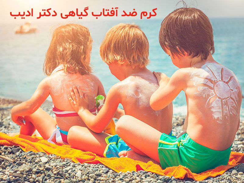 کرم ضد آفتاب گیاهی ادیب اکسیر