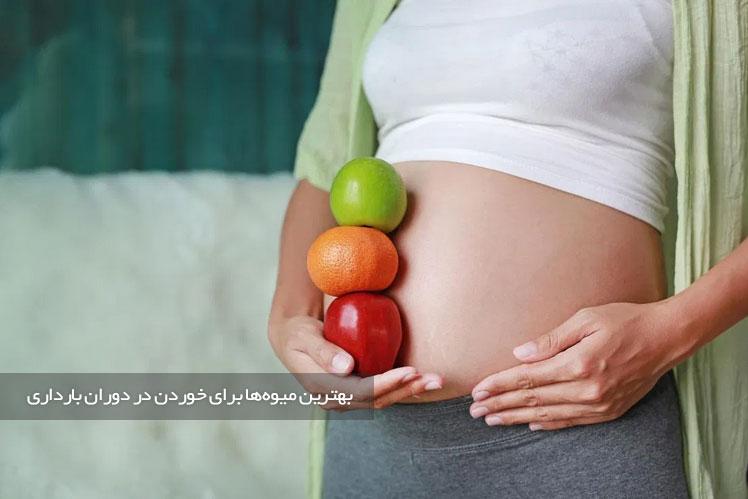 چه میوه هایی باید در دوران بارداری مصرف کنید؟