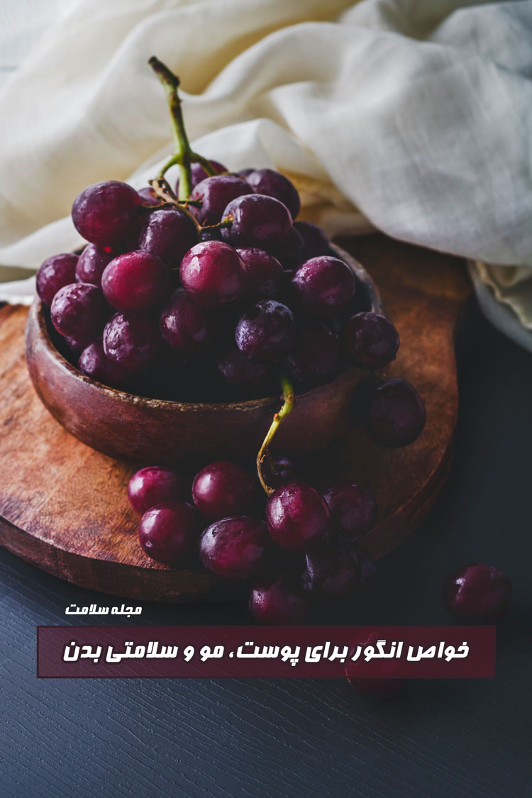 خواص انگور برای بدن