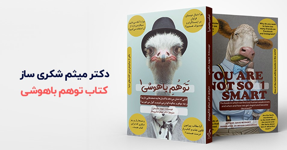 meysam-shekarisaz-book
