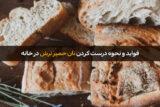 نان خمیر ترش چیست و چه فوایدی دارد
