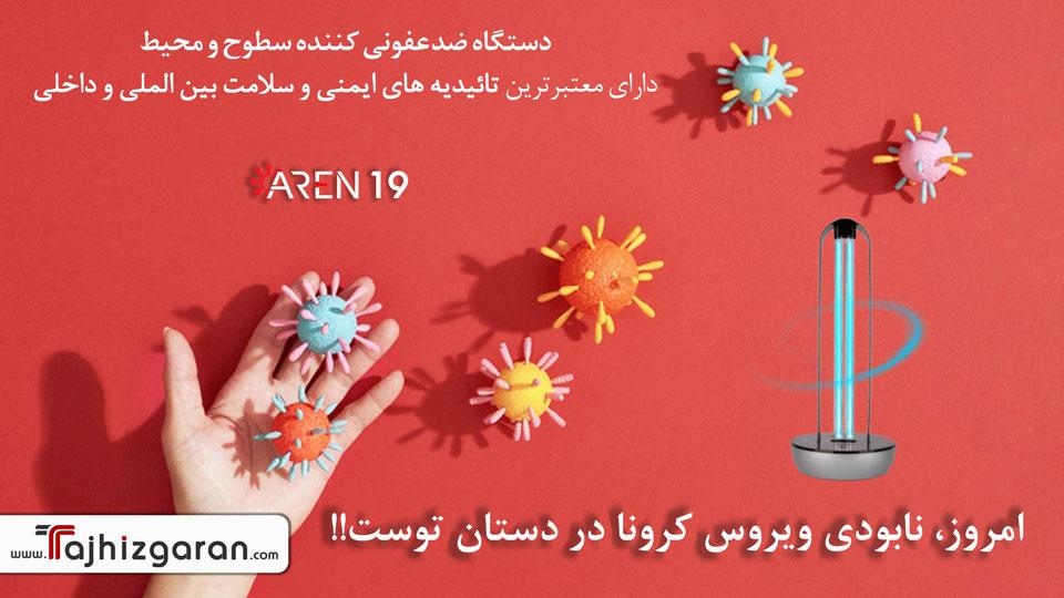 دستگاه ضدعفونی کننده آرن 19 بهترین روش ضدعفونی