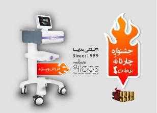 جشنواره فروش ویژه شرکت تجهیزات پزشکی مداریا