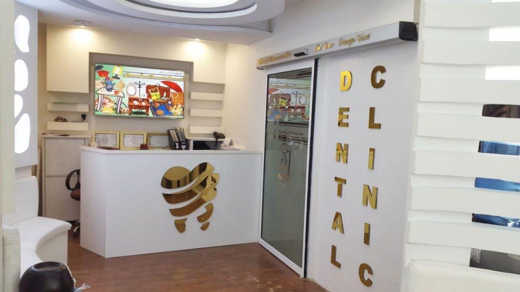 دندانپزشکی در روزهای کرونایی: درمان دندان خود را به تاخیر بیندازم؟