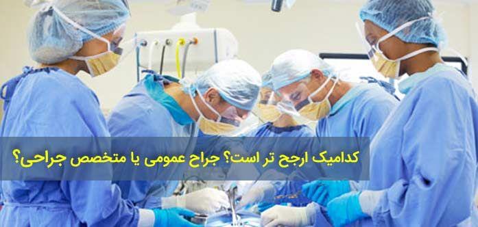 کدامیک ارجح تر است؟ جراح یا متخصص جراحی؟