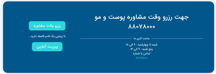 بهترین مرکز کاشت مو و خدمات زیبایی در تهران