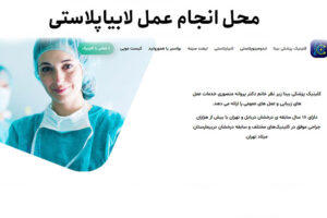 هزینه لابیاپلاستی تهران