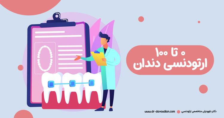 مراجعه به دکتر متخصص ارتودنسی دندان برای حل مشکلات نامرتبی دندان و فک