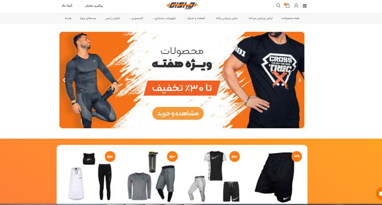 گیشا اسپرت، فروشگاه اینترنتی مورد علاقه ورزشکاران
