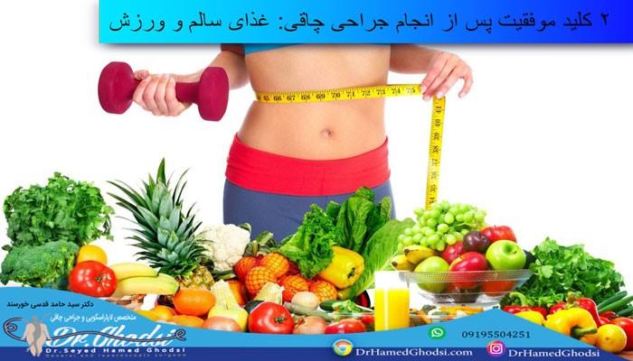 کاهش وزن سریع: با جراحی چاقی از شر اضافه وزن شدید خلاص شوید