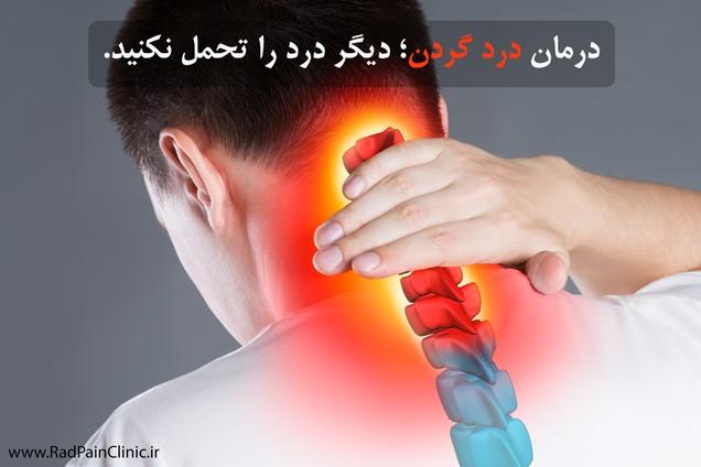 درمان درد گردن؛ دیگر درد را تحمل نکنید