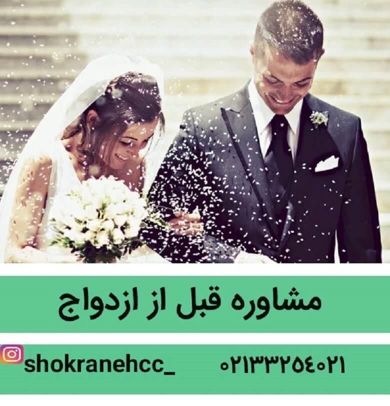 چرا مشاوره قبل از ازدواج مهم است؟