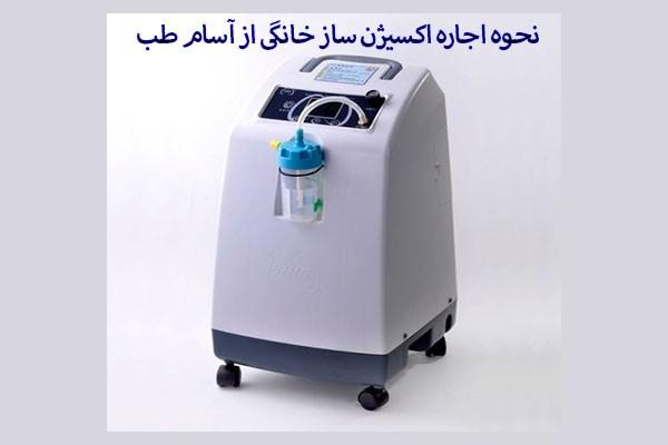 نحوه کار با دستگاه اکسیژن ساز بیمارستانی